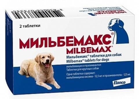 Мильбемакс для крупных собак   2 таб