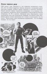 Хокинг в комиксах