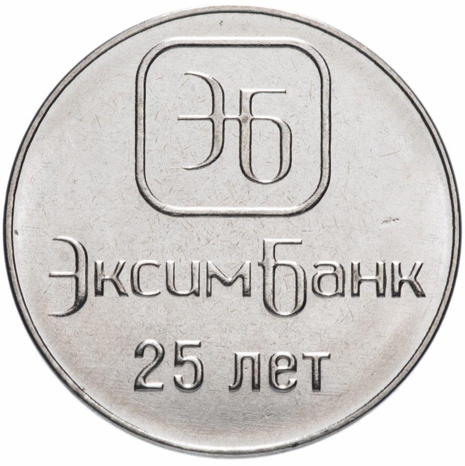 1 рубль. 25 лет ЭксимБанку. Приднестровье. 2018 год