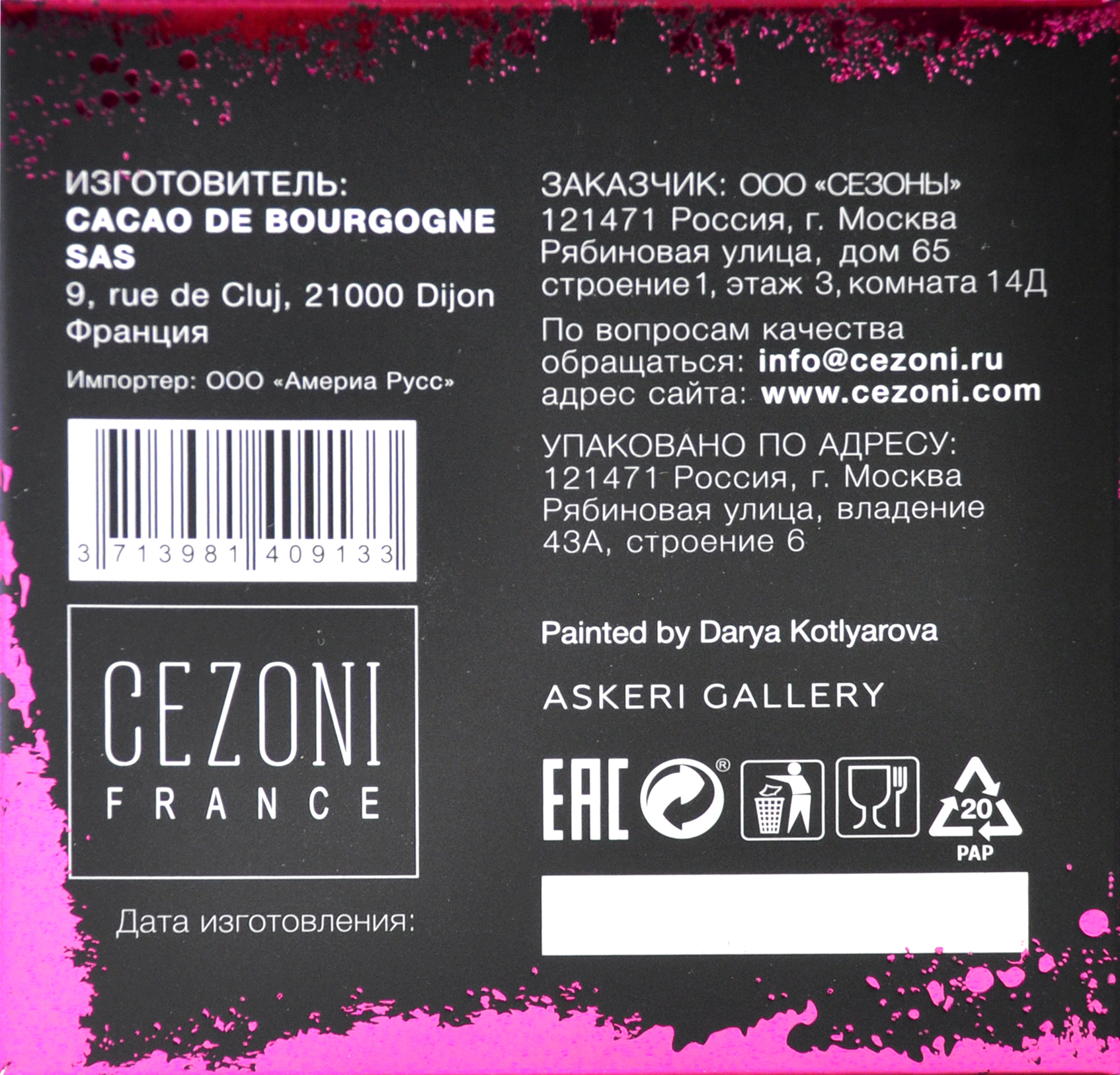 Конфеты шоколадные Ассорти «L'escargot de Bourgogne» CEZONI 170 г