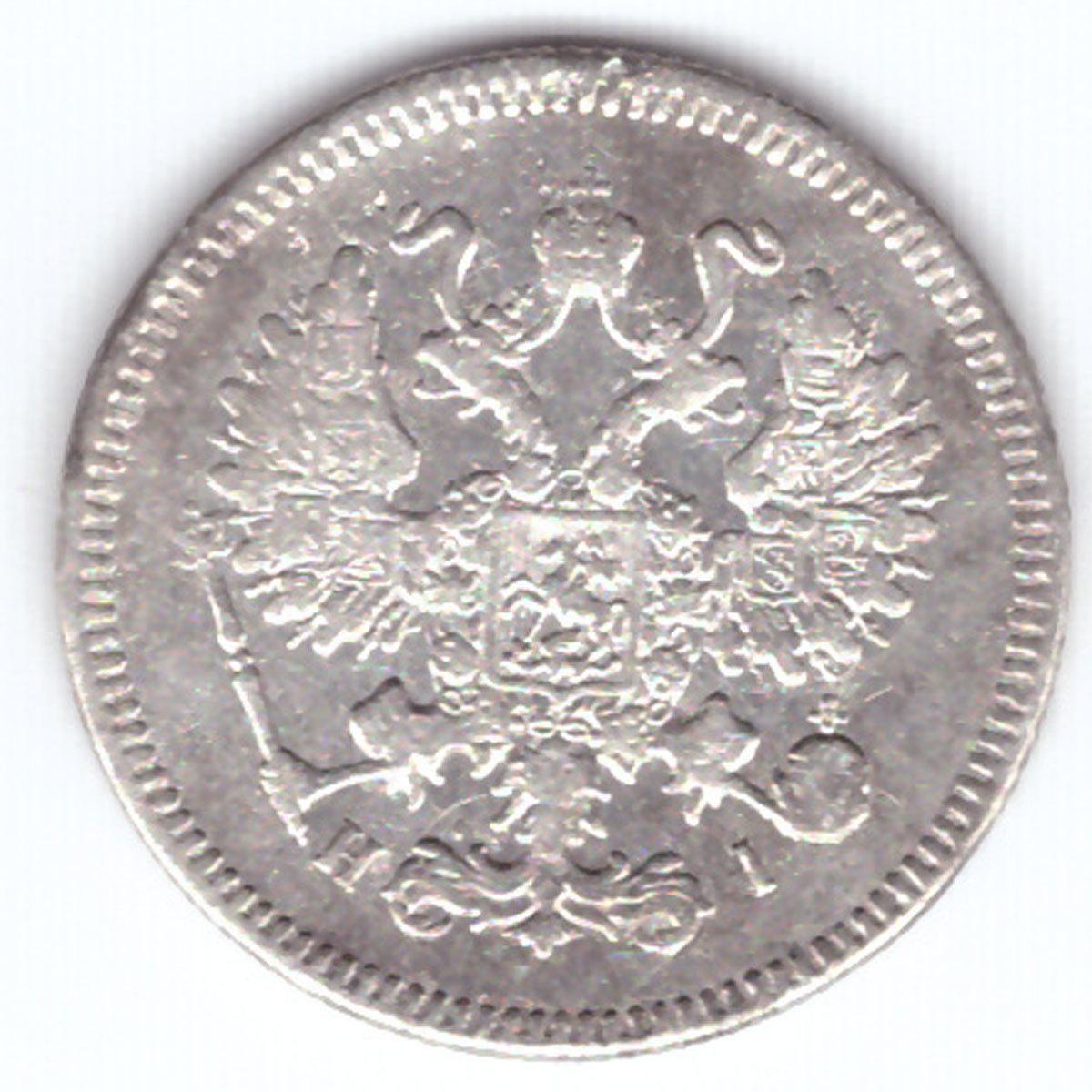 10 копеек 1872 год. СПБ-НI. XF-
