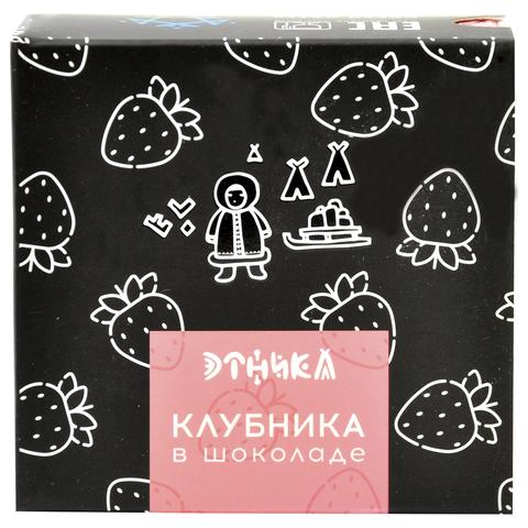 ЭТНИКА Клубника в шоколаде  100 г