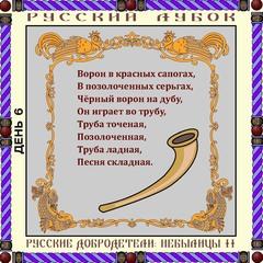 Магнитный набор «Русские добродетели: Небылицы №2»