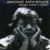 Николай Караченцов / Звезды Сошли С Небес (CD)