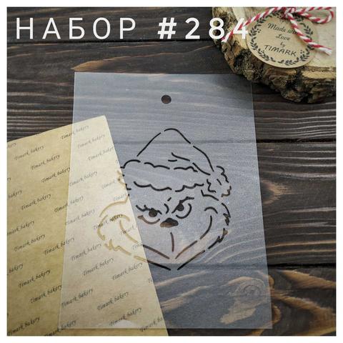 Набор №284 - Гринч