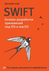 Swift. Основы разработки приложений под iOS и macOS. 4-е изд. дополненное и переработанное