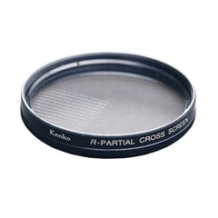 Эффектный фильтр Kenko R-Partial Cross Screen на 58mm (4 луча)