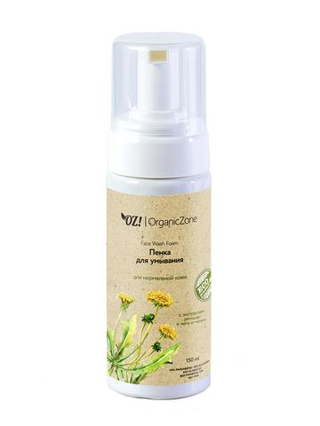 Органическая пенка для умывания OrganicZone для нормальной кожи