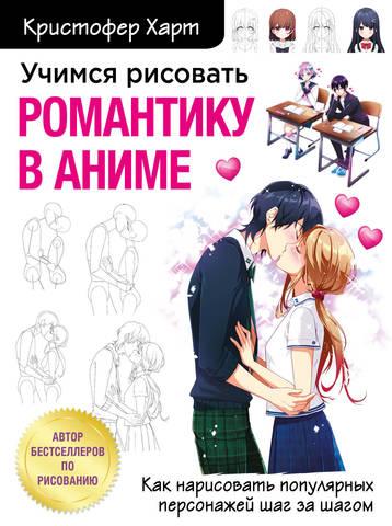 Учимся рисовать романтику в аниме