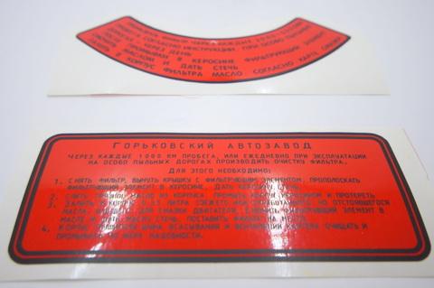 Подкапотные инструкции ГАЗ 20, 21, 69 воздушного и масляного фильтров