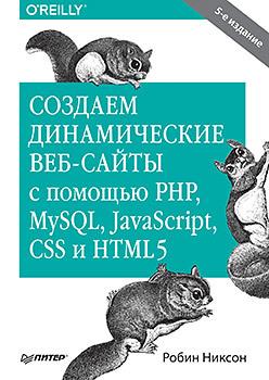 Создаем динамические веб-сайты с помощью PHP, MySQL, JavaScript, CSS и HTML5. 5-е изд.
