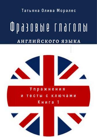 Фразовые глаголы английского языка. Книга 1. Упражнения и тесты с ключами