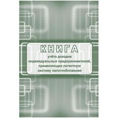 Книга учета доходов ИП, применяющих патентную систему НО, 2шт/уп КЖ-1239