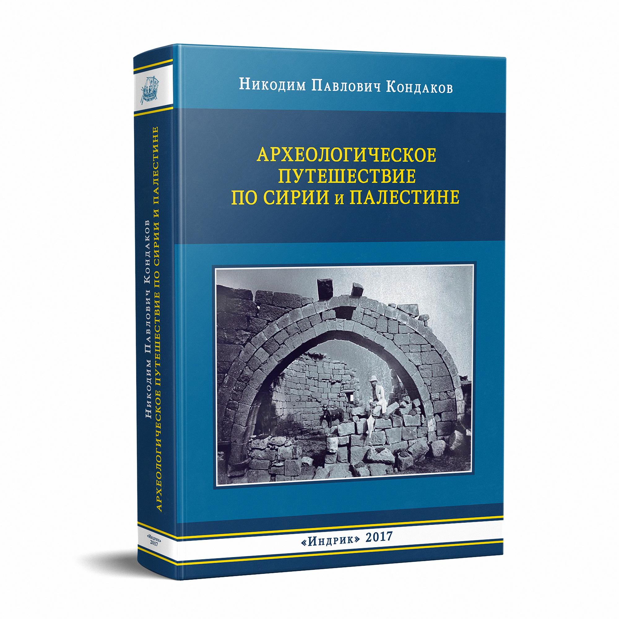 Кондаков Н.П. Археологическое путешествие по Сирии и Палестине.