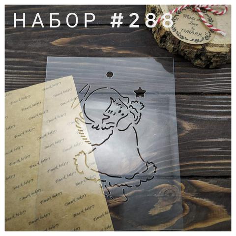 Набор №288 - Ангелочек