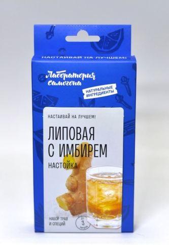 "Набор для настаивания ""Липовая с имбирем"" на 1 литр напитка"