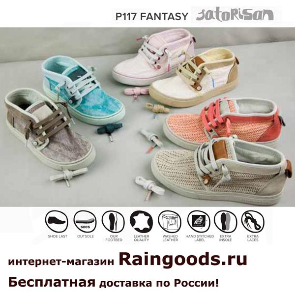 Кеды Satorisan в интернет магазине Raingoods.ru