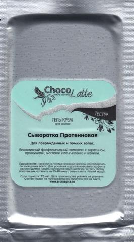 Тестер Сыворотка для волос ПРОТЕИНОВАЯ для поврежденных, ломких волос, 10g TM ChocoLatte