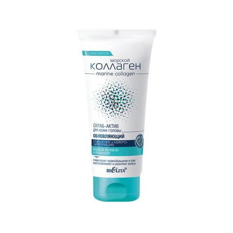 Скраб-актив обновляющий для кожи головы  Очищение и Микроциркуляция  ( 150 мл Морской коллаген)