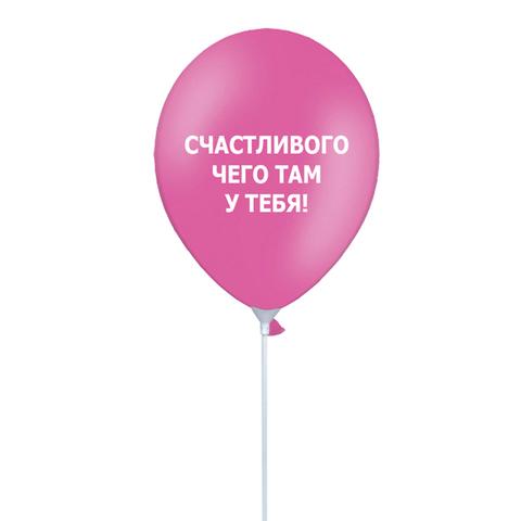 Розовый Счастливого чего там у тебя