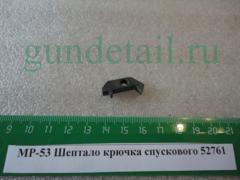Шептало крючка спускового МР53, ИЖ-53