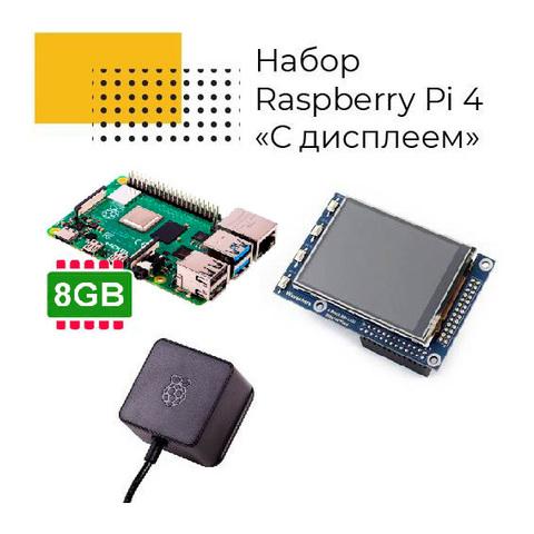 Оригинальный набор Raspberry Pi 4