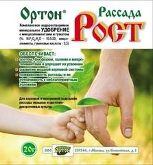 """Ортон-Рост"" для рассады (20 гр)"