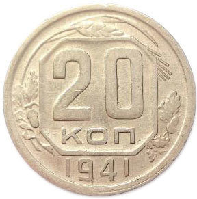 Брак - 20 копеек 1941 года. СССР. Раскол штемпеля