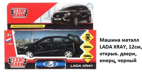 Машина мет. XRAY-BK LADA XRAY черн.(СБ)