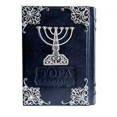 Тора с Гафтарот на русском и иврите с серебряной филигранью и топазами