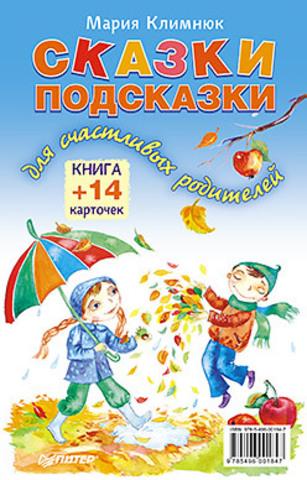 Сказки-подсказки для счастливых родителей. Книга+ 14 карточек