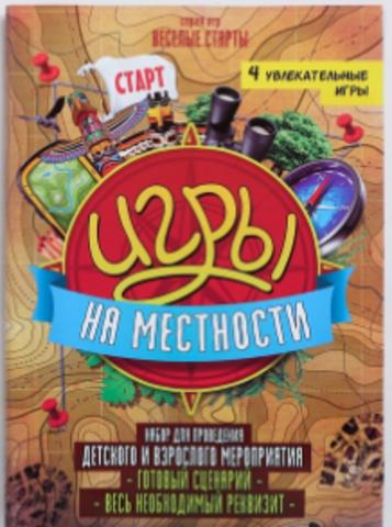 063-1270 Подвижная эстафета «Игры на местности»