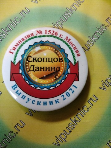 Значок «Выпускник 2022» индивидуальный (Медаль)