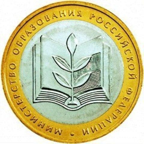 10 рублей 2002 г. Министерство образования. XF-AU