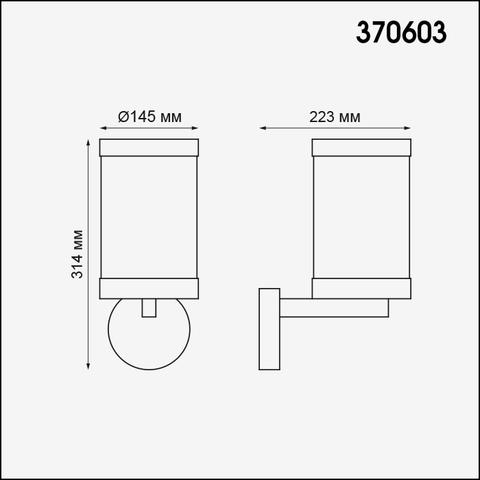 Светильник уличный настенный 370603 серии IVORY