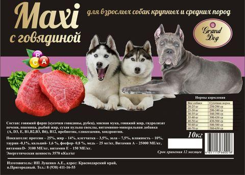 Grand Dog Maxi - с говядиной