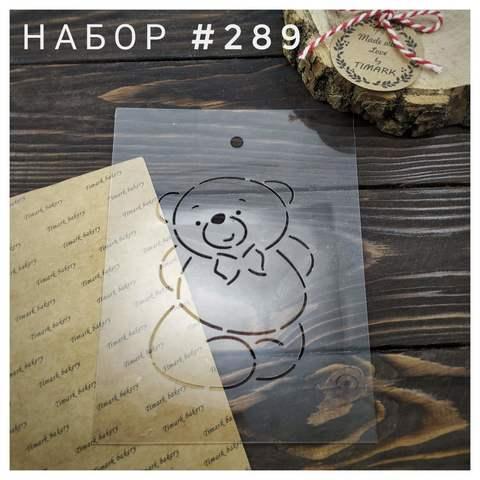Набор №289 - Мишка