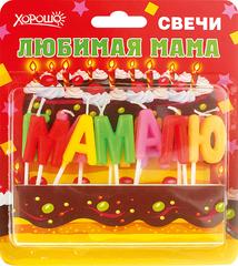 Свечи праздничные 'Любимая мама' (11 шт.)