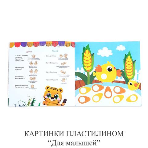 КАРТИНКИ ПЛАСТИЛИНОМ «Для малышей»