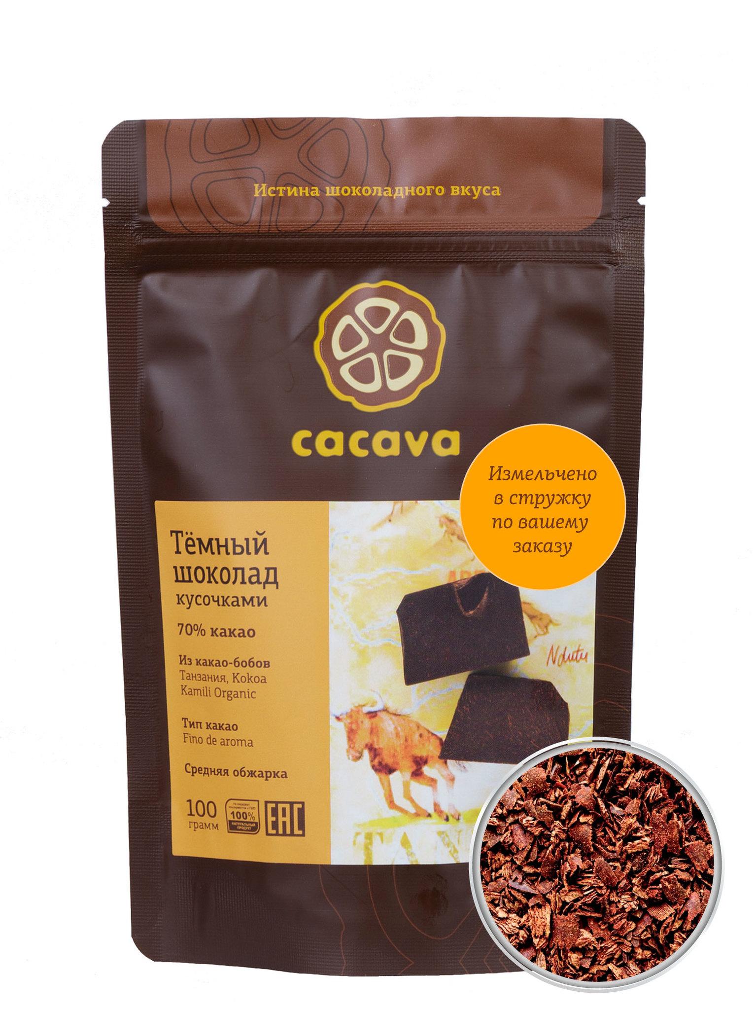 Тёмный шоколад 70 % какао в стружке (Танзания, Kokoa Kamili), упаковка 100 грамм