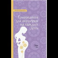 Ингеборг Штадельман «Гомеопатия для акушерки»