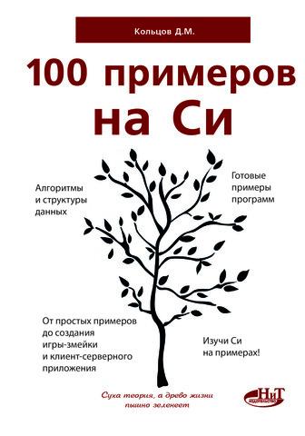 Книга: Кольцов Д. М.