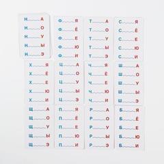 Карточки Я читаю по слогам