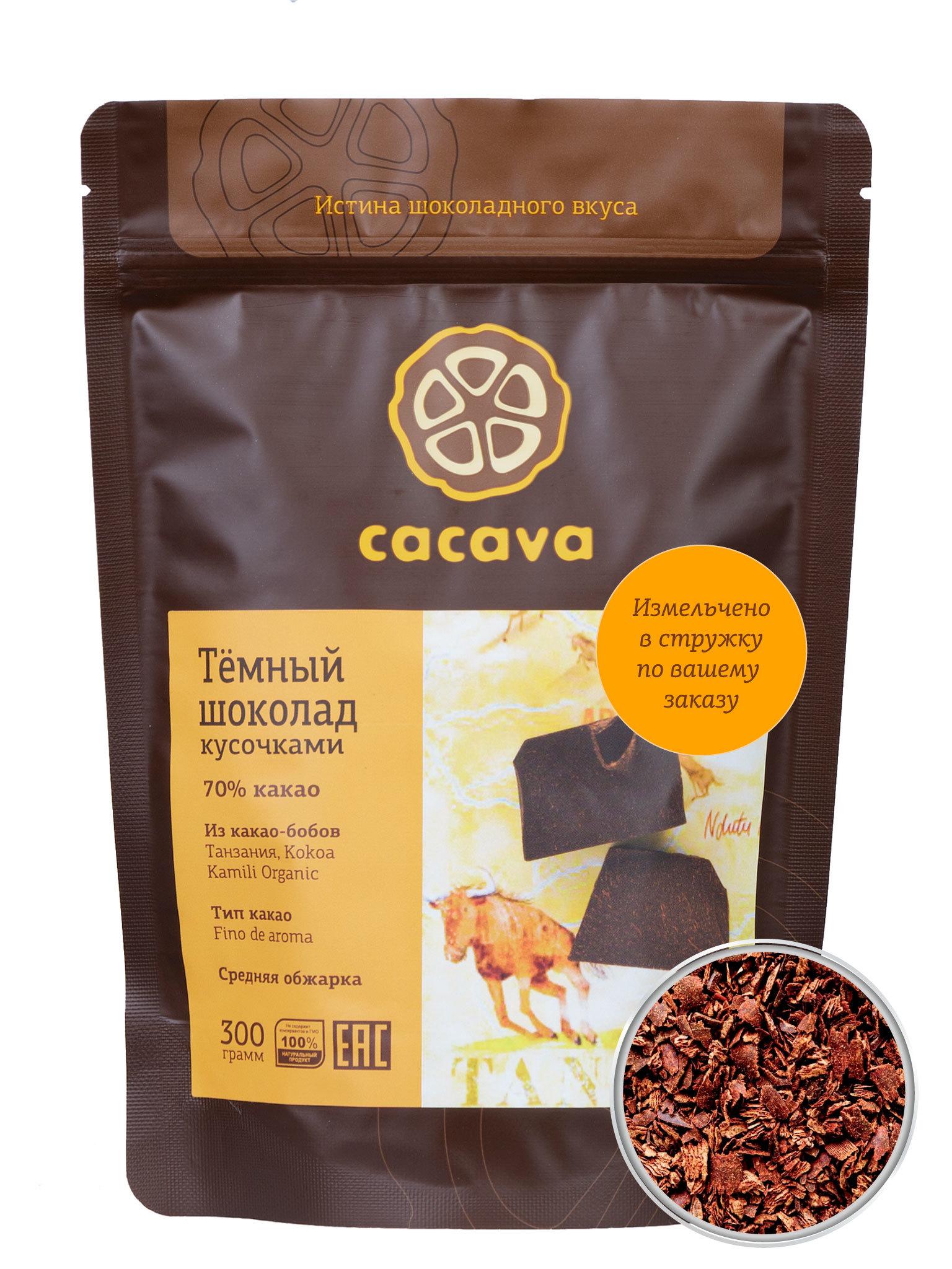 Тёмный шоколад 70 % какао в стружке (Танзания, Kokoa Kamili), упаковка 300 грамм