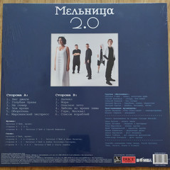 Виниловая пластинка. Мельница — 2.0 (LP)
