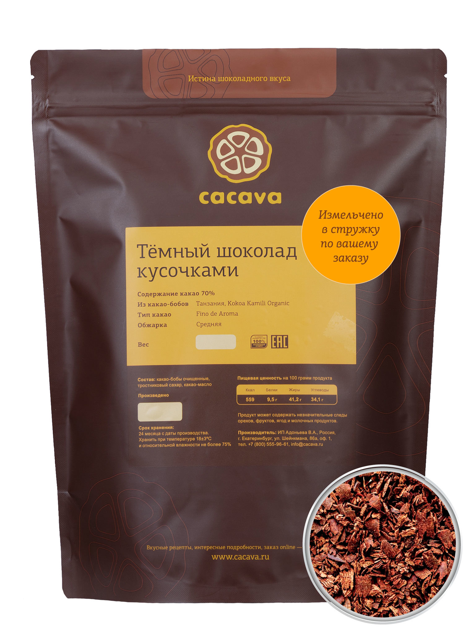 Тёмный шоколад 70 % какао в стружке (Танзания, Kokoa Kamili), упаковка 1 кг