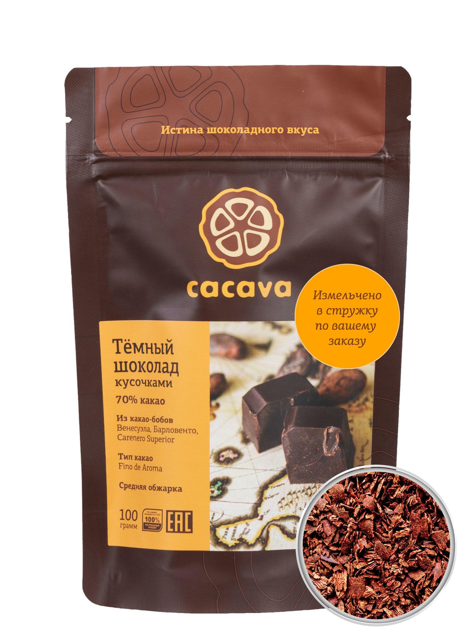 Тёмный шоколад 70 % какао в стружке (Венесуэла), упаковка 100 грамм