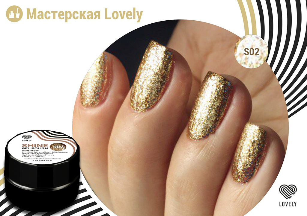 Гель-лак LOVELY Shine 02 5мл