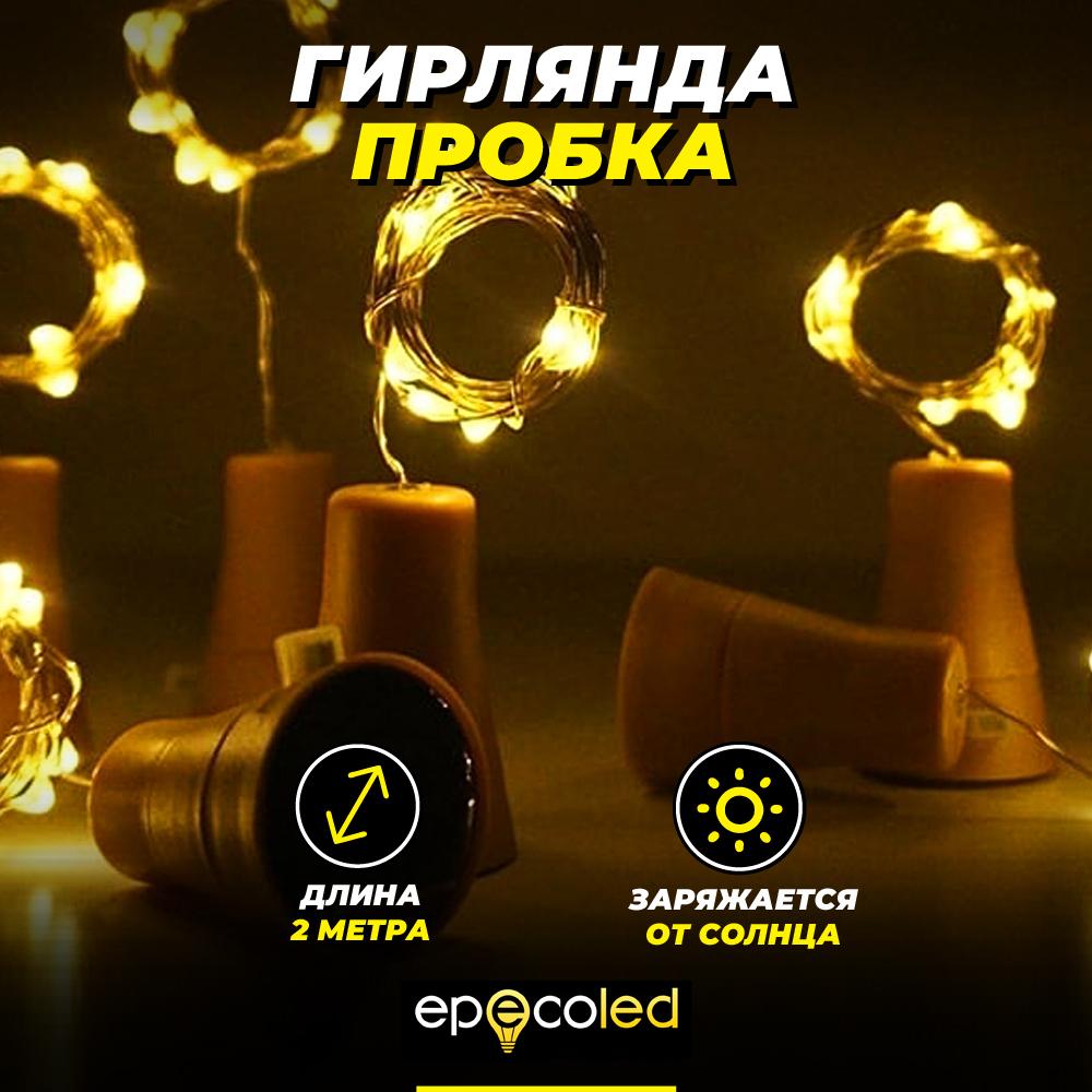 Гирлянда-пробка EPECOLED золотая (на солнечной батарее, 2 метра, 20LED)