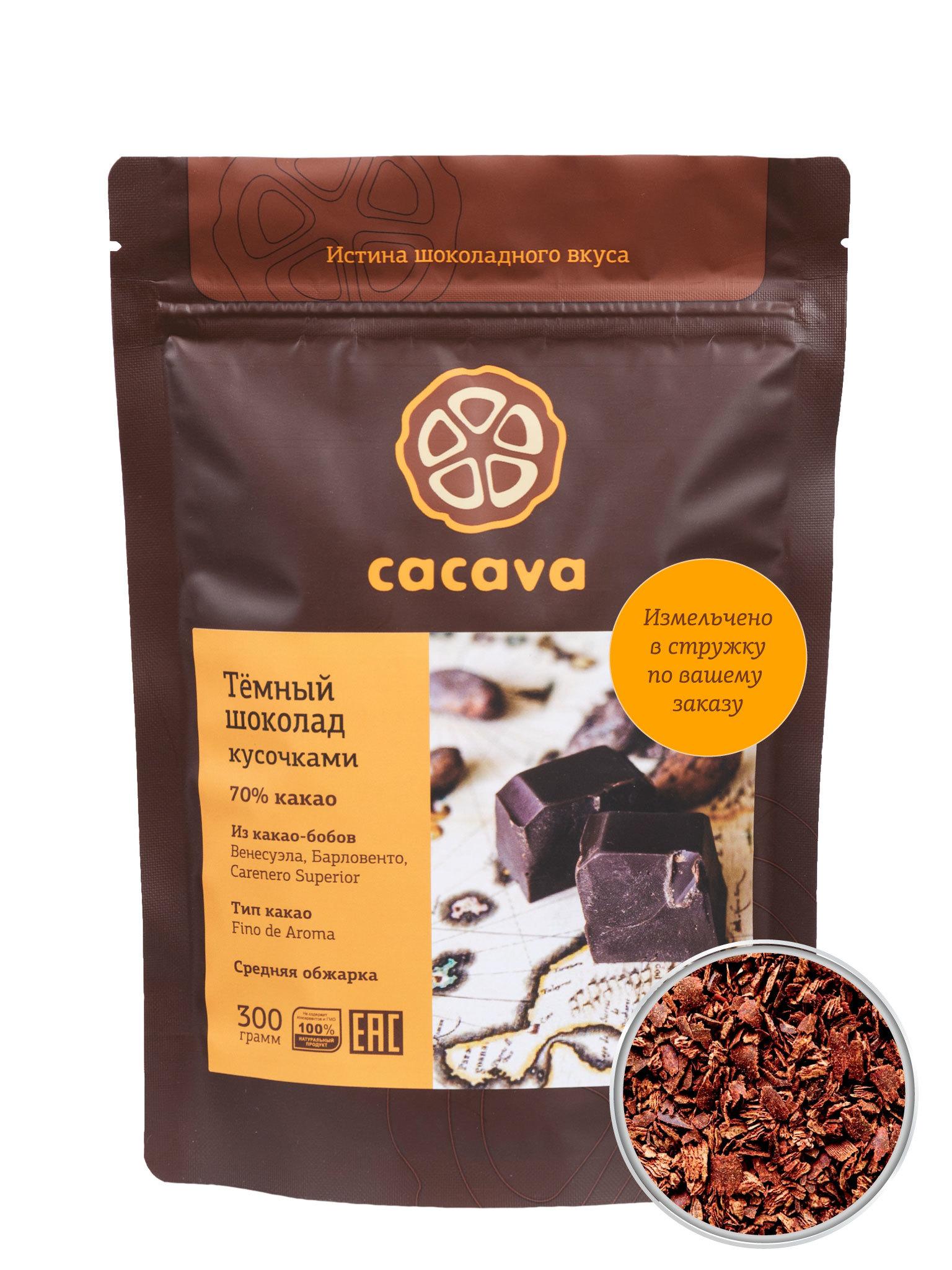 Тёмный шоколад 70 % какао в стружке (Венесуэла), упаковка 300 грамм